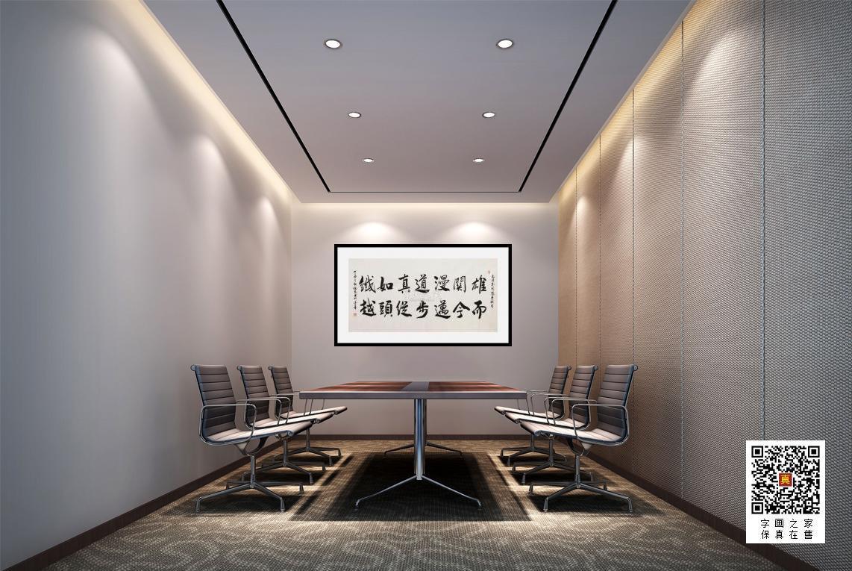 油画家许江字画之家装裱效果图场景悬挂图
