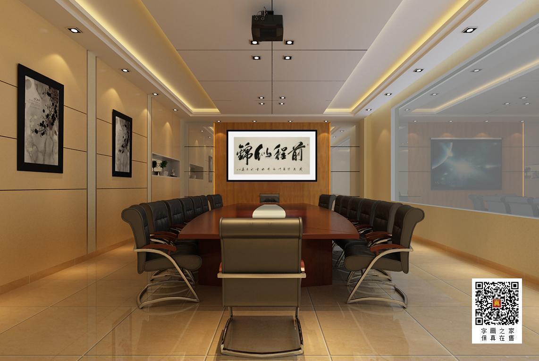 曹伟明四尺整张横幅前程似锦字画之家字画之家装裱效果图场景悬挂图