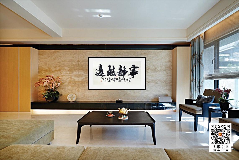 曹伟明四尺整张横幅前程似锦字画之家装裱效果图场景悬挂图