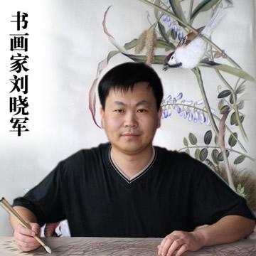 国画家刘晓军字画之家