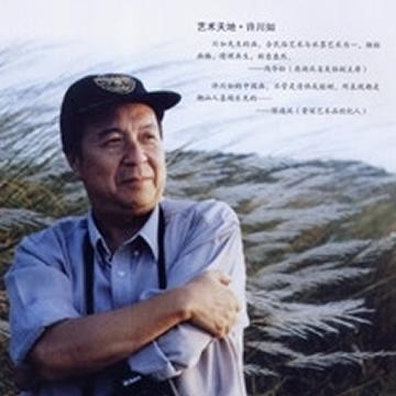 国画家许川如字画之家