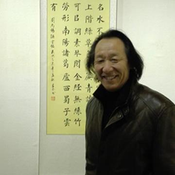 书法家刘春林字画之家
