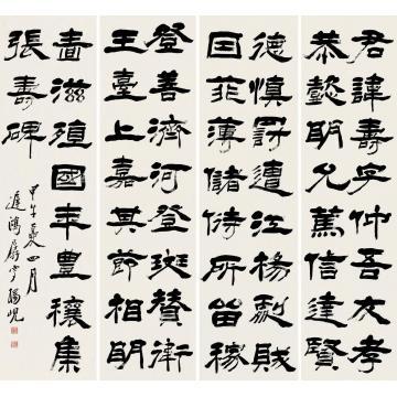 杨岘甲午(1894)年作隶书(四幅)镜片纸本