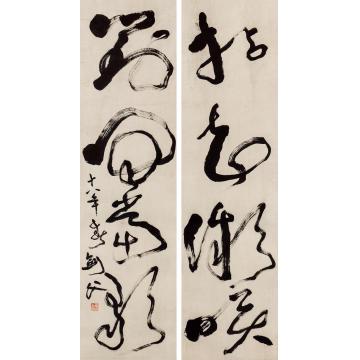 高剑父书法对联共轴心水墨纸本钤印:高剑父