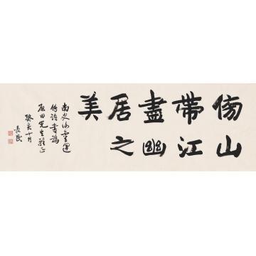 林长民1923年作书匾古人句画心纸本