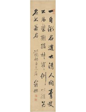 俞樾行书七言诗镜片纸本