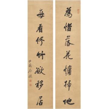 俞樾行书七言联镜片纸本