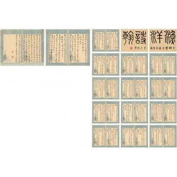 王士祯1696年作致殷誉庆诗翰册(共三十四页)册页纸本