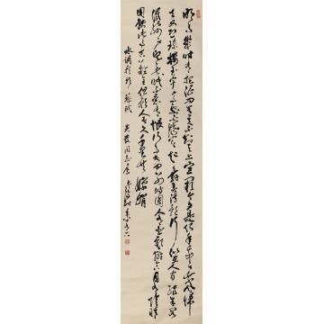 晏济元书法