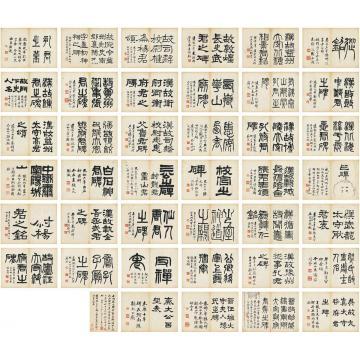 张祖翼1893年作篆书临古碑额册(共四十一页)册页纸本