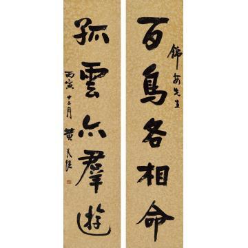 黄炎培1926年作行书五言联对联纸本