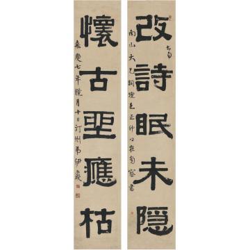 伊秉绶1802年作隶书五言联对联纸本
