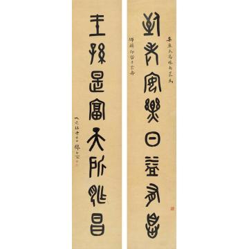 邓尔雅1935年作篆书八言联对联洒金纸本