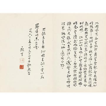 康生1966年作致罗屏书法毛主席诗词手卷纸本