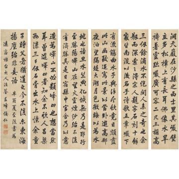 倭仁1861年作行书节录画禅室随笔六屏纸本