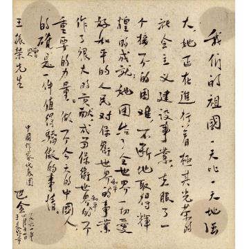 巴金1961年作致日本长野县华侨总会书法镜片(原框)纸本