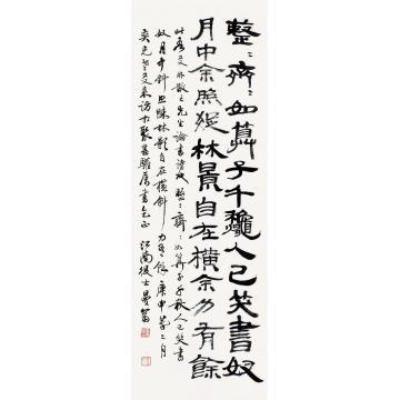 沙曼翁庚申(1980)年作隶书论书诗立轴纸本