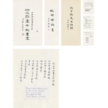 张充和为沈尹默著作、展览题辞(四帧)画心纸本
