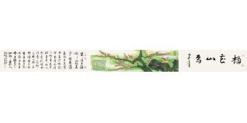 陈佩秋癸巳(2013)年作梅花山鸟手卷设色纸本