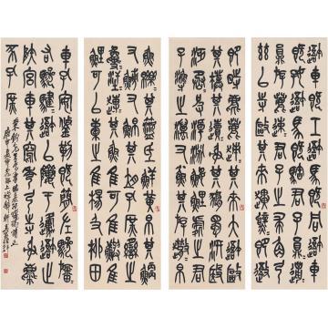 吴昌硕1920年作篆书节临石鼓文四屏纸本