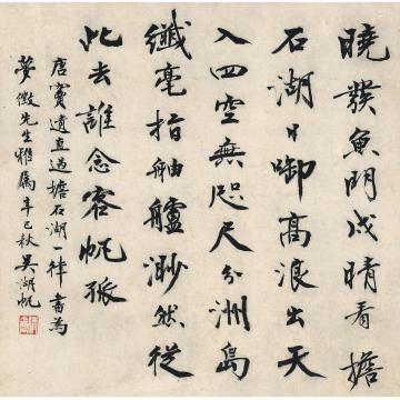 吴湖帆1941年作行书唐人诗镜片纸本