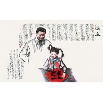 王晓鹏中国画过年片