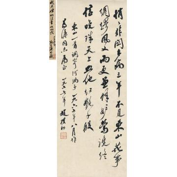 赵朴初1977年作行书自作词立轴纸本