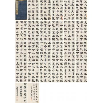 金农论书法之书禹碑亭册页纸本