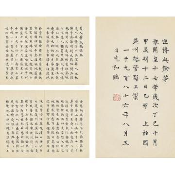 张充和1985年作临董美人墓志(三帧)画心纸本