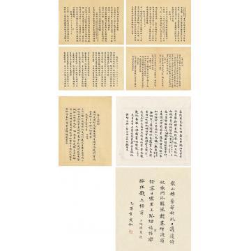 张充和书法(七帧)(七帧)画心纸本