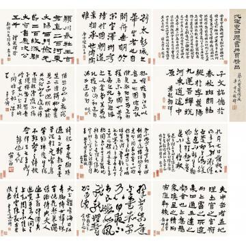 沈曾植四体书法册册页(十二开)纸本