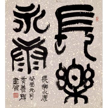 黄养辉1993年作篆书镜片水墨虎皮宣纸本