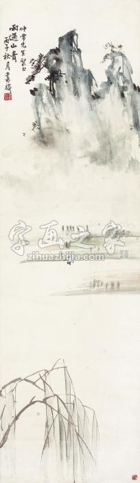张书旂雨遇山青字画之家