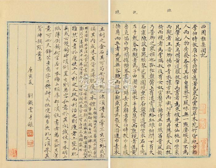 刘鹗书法册字画之家