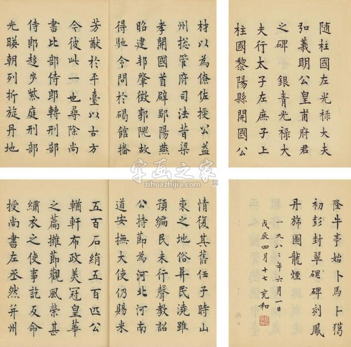 张充和(三十四页)字画之家