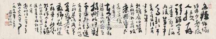 陆俨少1979年作行书杜甫诗画心纸本字画之家