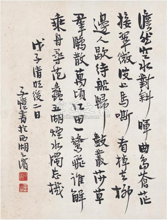 丰子恺行书唐人诗字画之家