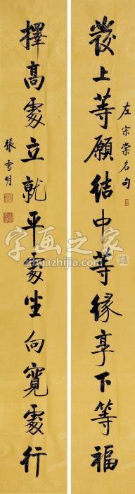 张雪明书左宗棠名句字画之家