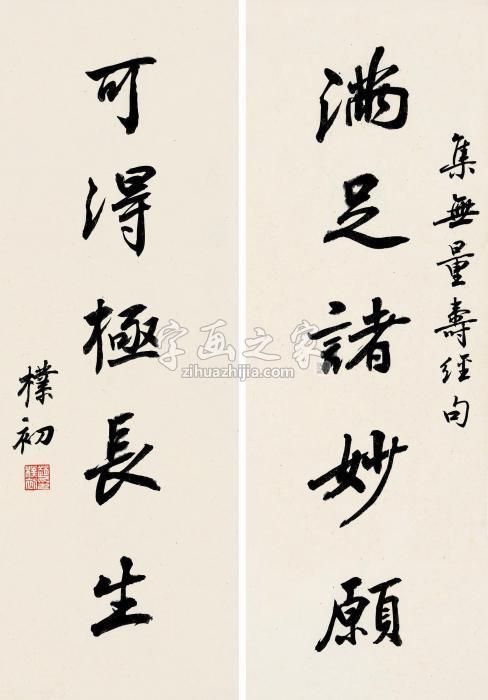 赵朴初行书五言字画之家