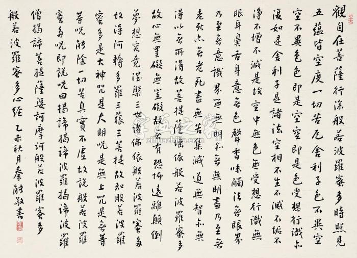 秦能2015年作心经镜框水墨纸本字画之家