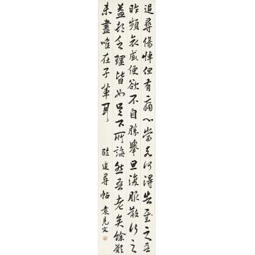 """袁克文行书""""临追寻帖""""立轴水墨纸本"""