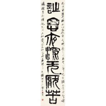 """齐白石篆书""""诗思夜深无厌苦""""立轴水墨纸本"""