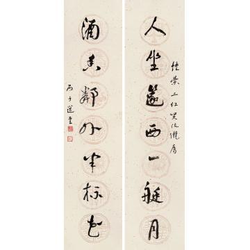 饶宗颐丙子(1996年)作行书七言联对联纸本