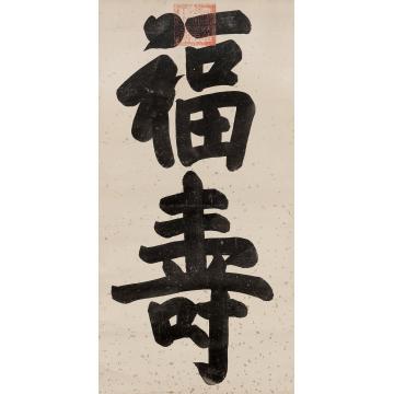 """宣统帝(款)楷书""""福寿""""镜心纸本"""
