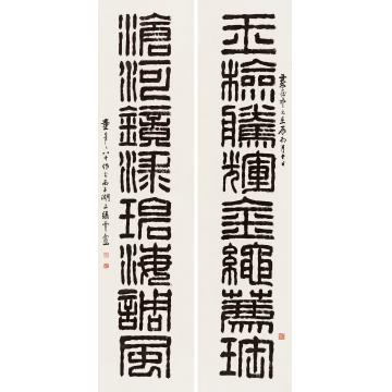 童大年壬辰(1952年)作汉篆八言联对联纸本