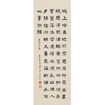 吴子復壬子(1972)年作隶书王荆公七律镜片水墨纸本