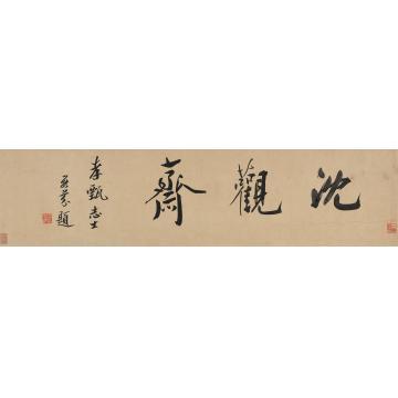 """梁鼎芬行书""""沈观斋""""镜片水墨纸本"""