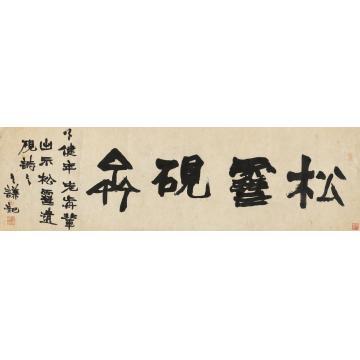 赵之谦松雪砚斋匾额镜片水墨纸本