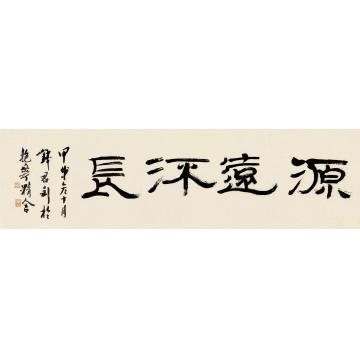 钱君匋甲戌(1994)年作源远流长镜框纸本