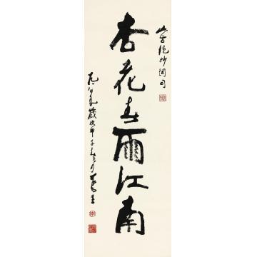 """李可染1980年作行书""""杏花春雨江南""""镜心水墨纸本"""
